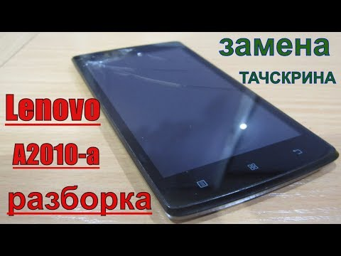 Lenovo A2010-a: РАЗБОРКА И ЗАМЕНА ТАЧСКРИНА (СЕНСОРНОЕ СТЕКЛО)