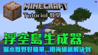 dr wings minecraft 教學 命令方塊 浮空島生成器 island generator by theredengineer