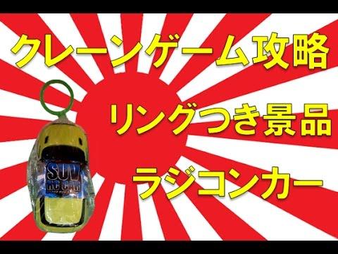 【誰でもできる】クレーンゲーム攻略の基本技動画 リングつき景品 ラジコンカー Japanese Claw Machine Win