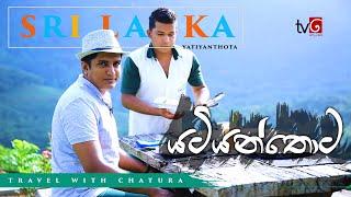 Travel With Chatura | Yatiyanthota (Full Episode)(EN Sub) Thumbnail