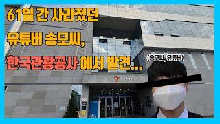 한국관광공사 관광한 썰 (선물도 받았어요)