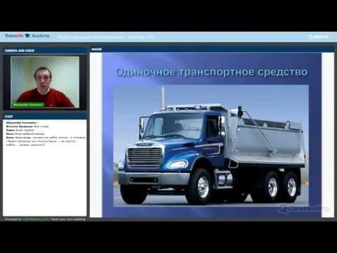 Международные грузоперевозки. Типы транспортных средств и весогабаритные характеристики