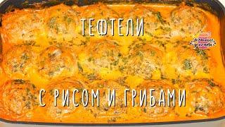 🍴 Тефтели с рисом и грибами запеченные в духовке. Вкусный рецепт как приготовить тефтели в духовке