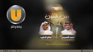 فيديو .. #كيال: #الأخضر_السعودي يعتمد على الأندية في إعداد اللاعبين