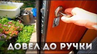 КАК ПОЧИНИТЬ ДВЕРНОЙ ЗАМОК. Устраняем заедание и скрип.. | How to fix a door lock