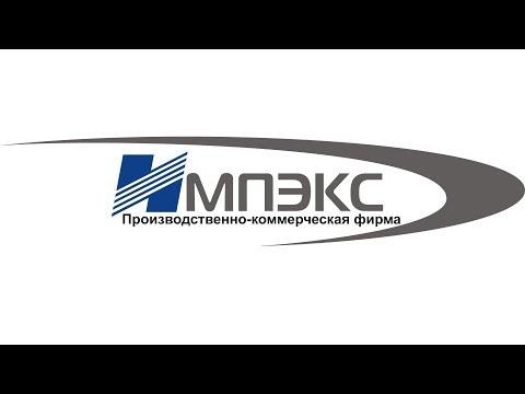 """ООО """"Производственно-коммерческая фирма «Импэкс»"""