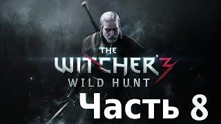 Ведьмак 3: Дикая Охота - прохождение на русском. Часть 8.