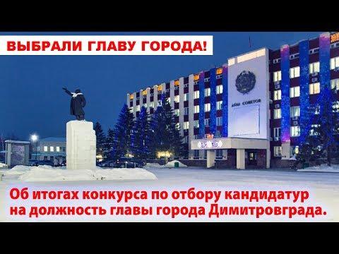 Депутаты Городской Думы выбрали главу города Димитровграда!