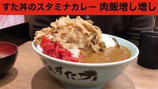 【大食い】伝説のすた丼 スタミナカレー肉飯増し増し thumbnail