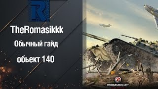Средний танк Объект 140 - обычный гайд от TheRomasikkk [World of Tanks]
