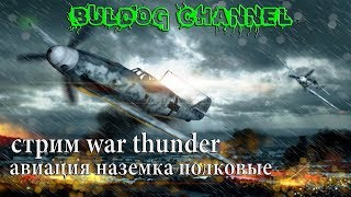War Thunder | T-29 и другие, катаем по тихому