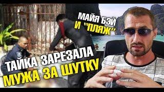 Миф о пляже Майя Бэй и фильме
