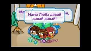 Шарарам.Mega Girls - Мама Люба(Serebro)
