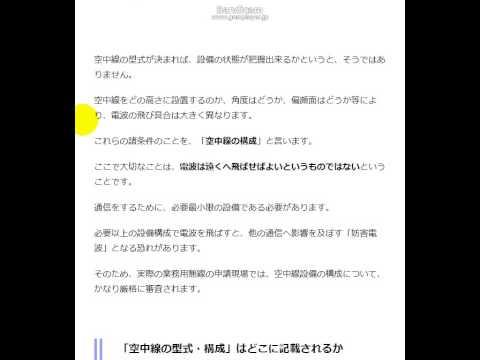 【一陸特法規】平成26年2月午前問題1(固定局の免許状記載事項)