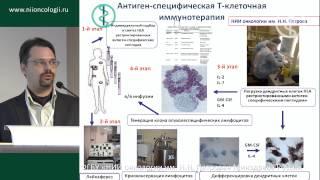 Иммунотерапия меланомы кожи человека (А.В. Новик)(, 2014-11-11T07:01:59.000Z)