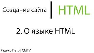 HTML. 2. О языке HTML