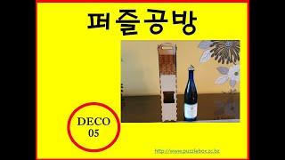 장식/생활용품05(와인…