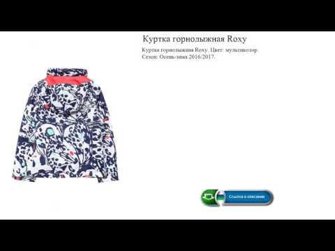 Зимние куртки ROXY в Нижнем Новгороде - 942 товара  Выгодные цены. 4bdaf292ac3