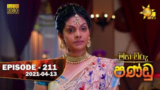 Maha Viru Pandu | Episode 211 | 2021-04-13 Thumbnail