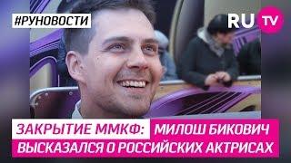 Закрытие ММКФ: Милош Бикович высказался о российских актрисах