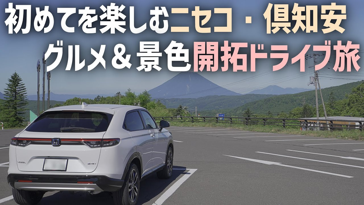 新型ヴェゼル【開拓ドライブ旅】初めて行く場所を巡るニセコ倶知安新規ドライブルート&グルメ捜し