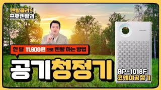 공기청정기렌탈/코웨이공기청정기/AP-1018F/프로렌탈…