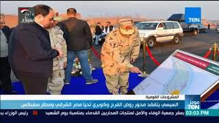 موجز TeN - السيسي يتفقد محور روض الفرج وكوبري تحيا مصر الشرقي ومطار سفنكس