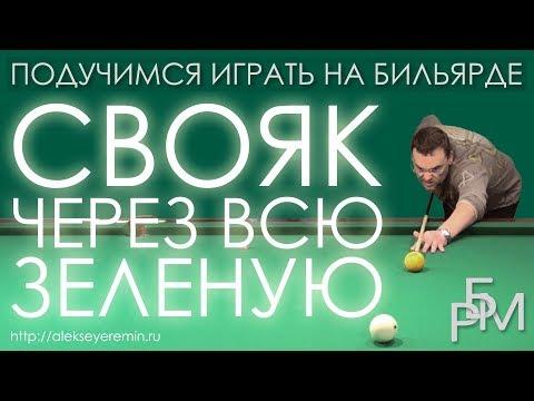 Подучимся играть на бильярде - Свояк через всю зеленую