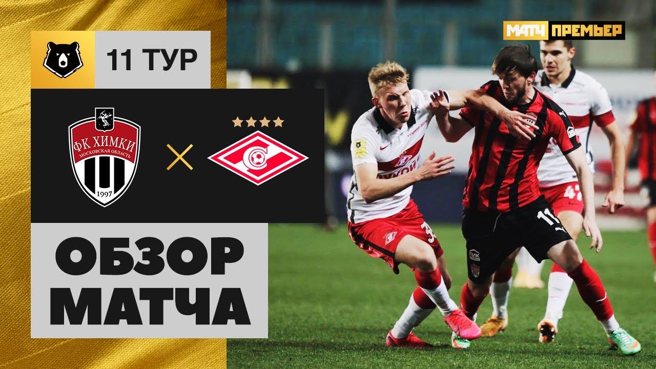 Химки  2-3  Спартак видео