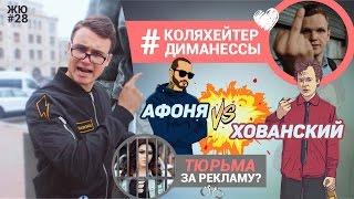 ЖЮ#28 / Хованский vs. Афоня, любовь с Лариным, неправильная реклама