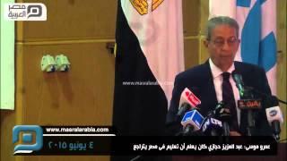 مصر العربية | عمرو موسى: عبد العزيز حجازي كان يعلم أن التعليم فى مصر يتراجع
