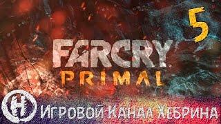 Прохождение Far Cry Primal - Часть 5 (Охота на медведя)