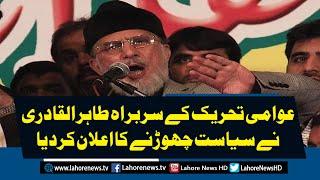 Tahir ul Qadri Announces to Quit Politics
