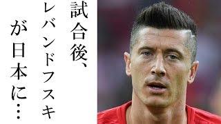 レバンドフスキが日本戦後に放った一言に一同驚愕!西野監督の時間稼ぎに…サッカー日本代表・ロシアW杯
