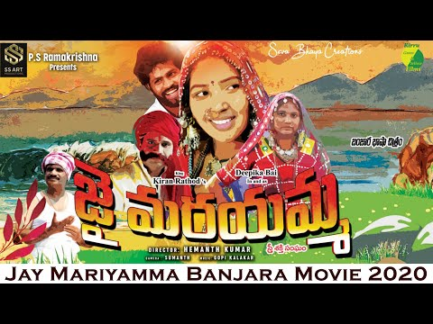 JAY MARIYAMMA MOVIE OFFCIAL TRAILER 2020 @SK BANJARA TV