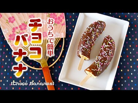 Choco Banana (Chocolate Covered Bananas) おうちで簡単 チョコバナナ - OCHIKERON - CREATE EAT HAPPY