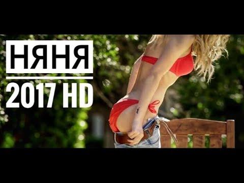 Няня - Babysitter 2017. Фильмы ужасы, Horror Movie, русский трейлер  МакДжи  McG HD