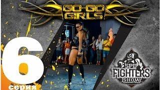 GO-GO GIRLS - танцевальное реалити-шоу. Серия 6.