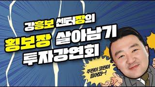 강흥보 센터장의 작도법 맛보기 강의!