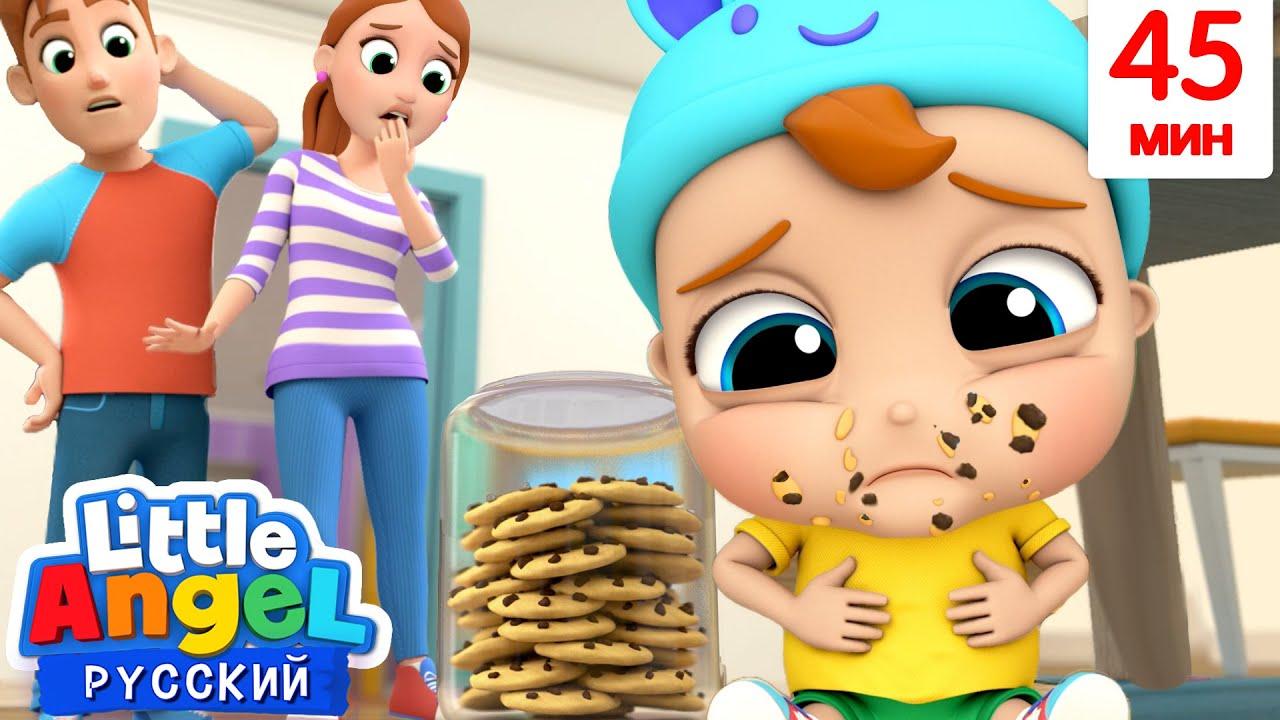 Песенка Про Вредную И Полезную Пищу 🍭🍫🍎 | Развивающие Мультики Для Малышей | Little Angel Русский