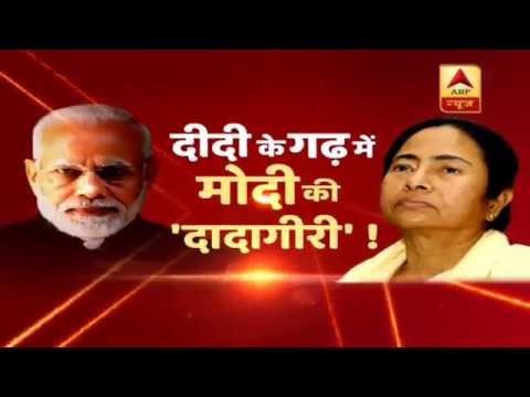 TMC Goons Are Spreading Violence: Modi | ABP News