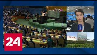 Войны оружием и войны санкциями: о чем сегодня говорят на заседании Генассамблеи ООН - Россия 24