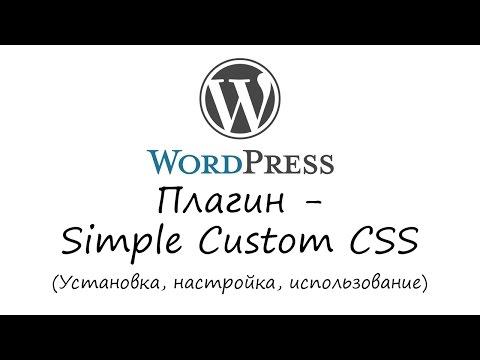 Пользовательский css wordpress