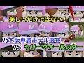 パワプロ2018 乃木坂 専属モデル選抜でセリーグオールスターに挑む!!