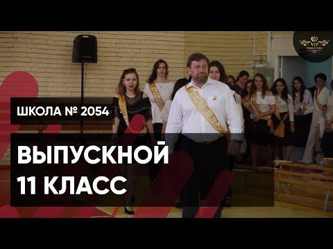 Видеосъемка выпускного 11 класс - Школа 2054 - Видеостудия VIP Production