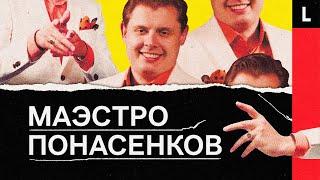 Как Понасенков стал маэстро и главным мемом России