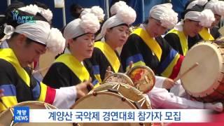 3월 1주 계양구정뉴스_계양산 국악제 경연대회 참가자 모집썸네일