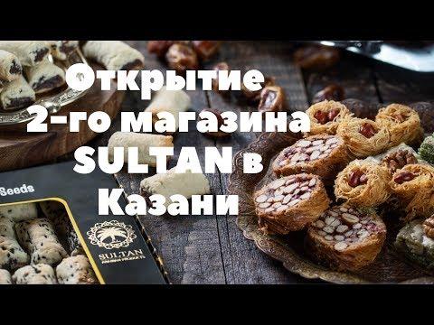 Открытие магазина SULTAN в Казани