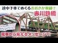 【鉄道旅】赤川鉄橋と電車から見える応援メッセージ?!☆おおさか東線新線・新駅を途中…