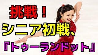 本田真凜、シニア初戦荒川静香の『トゥーランドット』で挑戦!米国へ出...